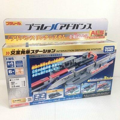 【3C小苑】TP85966 麗嬰 日本 多美 TOMY PLARAIL 鐵道王國 P/A 發車站 火車配件 情景