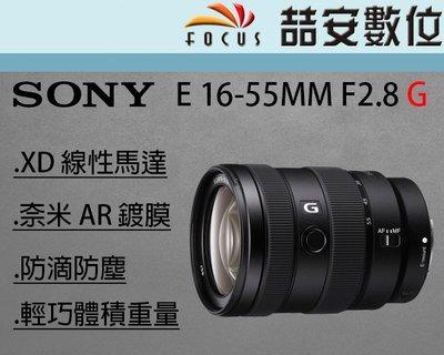 《喆安數位》SONY E 16-55MM F2.8 防滴防塵 線性對焦馬達 APSC標準鏡皇 公司貨 #1