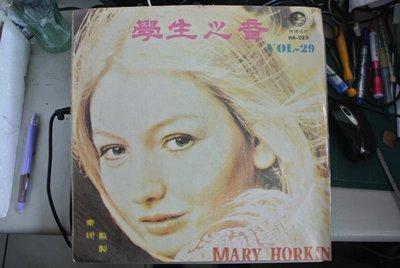 LP 黑膠唱片 ~ 學生之音 29 ~ 神鷹 HA-029 無IFPI