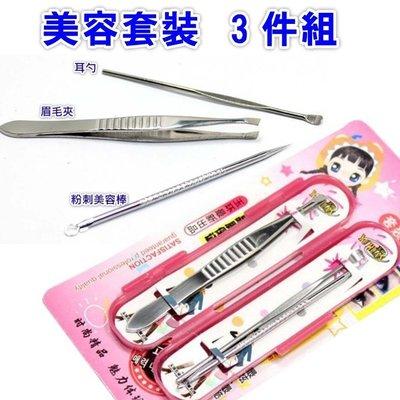 美容工具3件組 粉刺棒 夾子 耳勺-艾發現