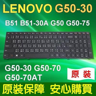 LENOVO 聯想 G50-30 系列 筆電 鍵盤 B51 B51-30 B51-30A B51-35 B51-35A