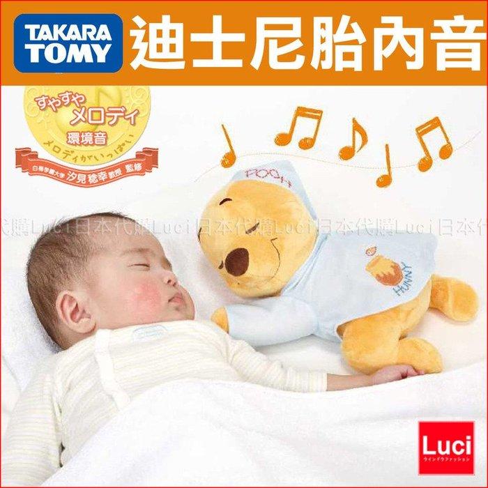 小熊維尼 模擬胎內音 睡眠安撫 BABY 安撫娃娃 音樂 育兒神器 迪士尼 米奇玩偶 嬰幼兒 LUCI日本代購