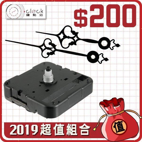 【鐘點站】超值組合-精工SKP-28009+J085066 跳秒機芯+專用指針 (螺紋高4.5mm) 滴答聲 壓針式