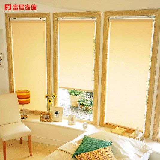 [ 買一窗送一窗 ] 富居窗簾新年優惠多~ 各式窗簾 新進款 (百葉窗,羅馬簾,直立簾,浪漫窗紗…)