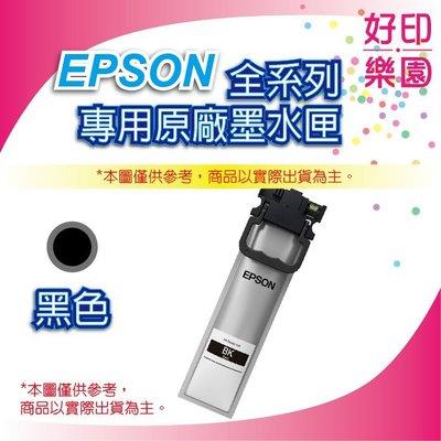【好印樂園】EPSON 原廠墨水匣 T969100/T9691 適用:WF-M5299/M5799/5299/5799