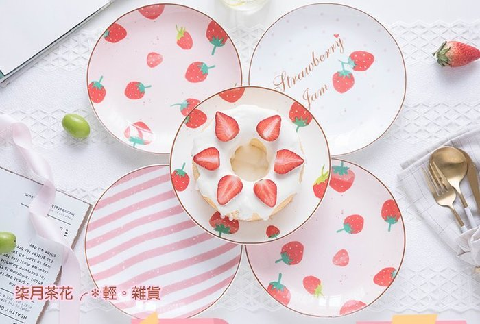 柒月茶花╭*輕。雜貨。酌藍 草莓醬*IG網紅 甜點蛋糕點心糖果裝飾餐盤 一套四盤