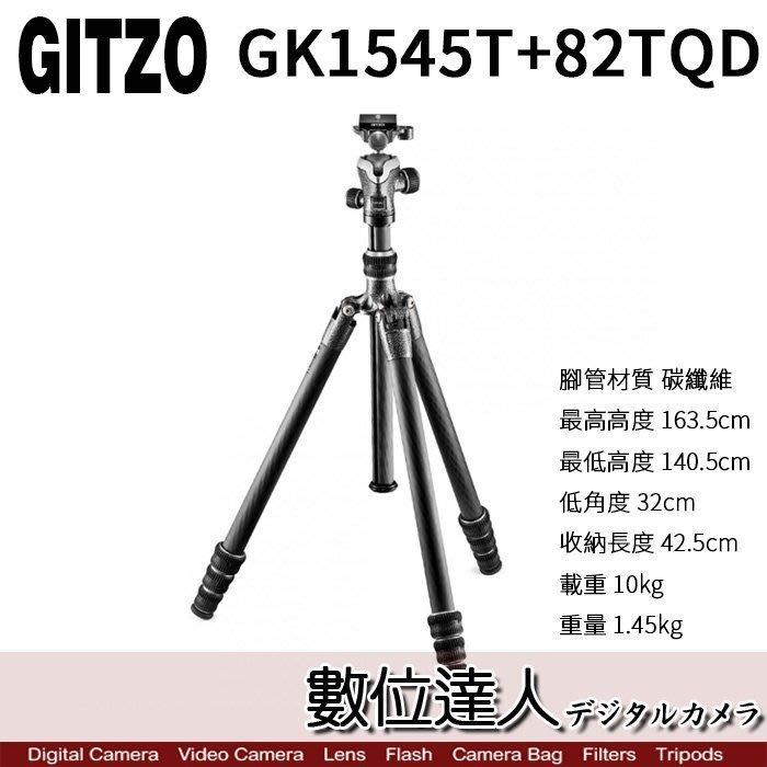 【數位達人】GITZO GK1545T-82TQD 碳纖維腳架套組[GT1545T + GH1382TQD]原裝進口