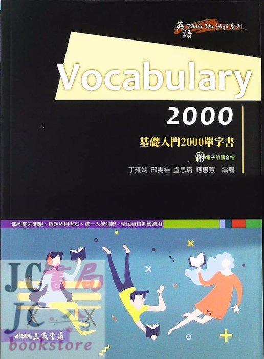 【JC書局】三民高中 英語high 必考2000單字書