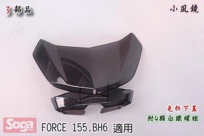 ☆車殼王☆FORCE-155-改裝-風鏡-免拆下蓋-BH6-3部品