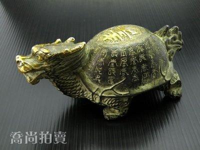 【喬尚拍賣】全銅製吉祥龍龜 = 長壽吉祥.鎮宅旺家 = 古銅小隻14公分