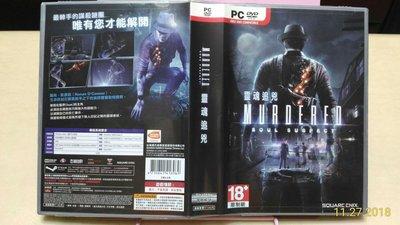 正版PC遊戲 靈魂追兇 Murdered Soul Suspect