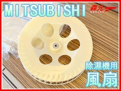 【森元電機】MITSUBISHI 三菱 除濕機用 風扇(凹面)MJ-P180PX.MJ-180JX.MJ-E175AF用