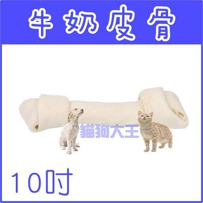 *貓狗大王*10吋 牛奶牛皮骨..[單獨包裝]..台灣製  潔牙骨