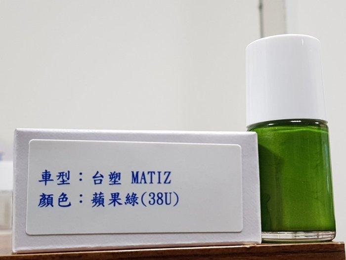 <名晟鈑烤>艾仕得(杜邦)Cromax 原廠配方點漆筆.補漆筆 台塑 MATIZ  顏色:蘋果綠(38U)