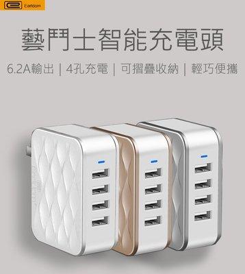 【刀鋒】Earldom ES-165 6.2A極速4孔智能USB充電頭 快充 插座 旅充 手機充電 充電器
