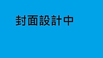 12月預購東立小說  帶著外掛轉生為公會櫃台小姐2.5 Fateful Encounter(全) 中文版 送書套