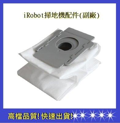 iRobot 集塵袋 i7+ E5 E6 S9 S9+Roomba耗材  (副廠)【依彤】過濾袋 高效集塵袋