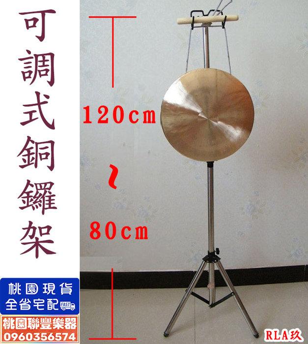 《∮聯豐樂器∮》可調式銅鑼架 鑼架 銅鑼架 不鏽鋼材質《桃園現貨》