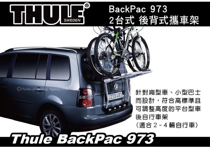   MyRack   Thule BackPac 973 2台式 尾門後背式攜車架 休旅車攜車架 腳踏車架 自行車架.