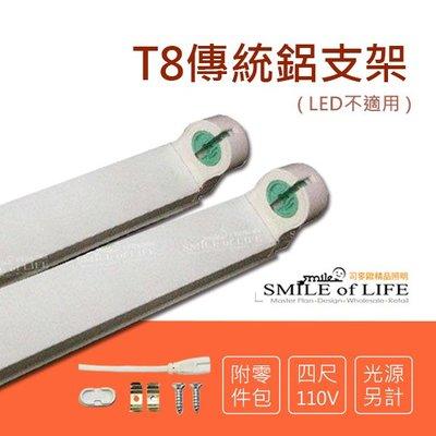 """T8 傳統鋁支架燈座4尺(空台) 連續串接 CNS認證 簡單安裝 附零件 """"LED不適用"""" ☆司麥歐LED精品照明"""