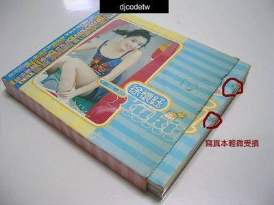 【djcodetw-CD】L1 徐懷鈺-第1張個人專輯(附寫真本版)(外紙盒有損)