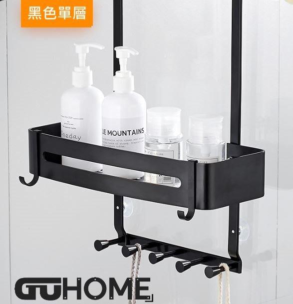 GUhome 單層 太空鋁 懸掛式 免打孔 壁掛 衛生間 浴室 置物架 廁所 洗手間 淋浴房 牆上 洗澡 毛巾 收納架