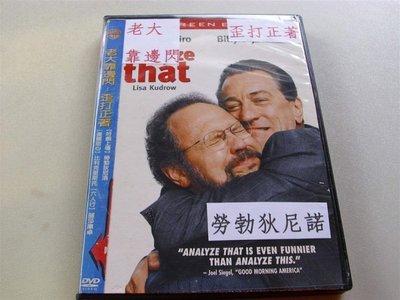 DVD 老大靠邊閃2 歪打正著 (Analyze That) 勞勃狄尼洛麗莎庫卓比 利克里斯托 暑字櫃4E