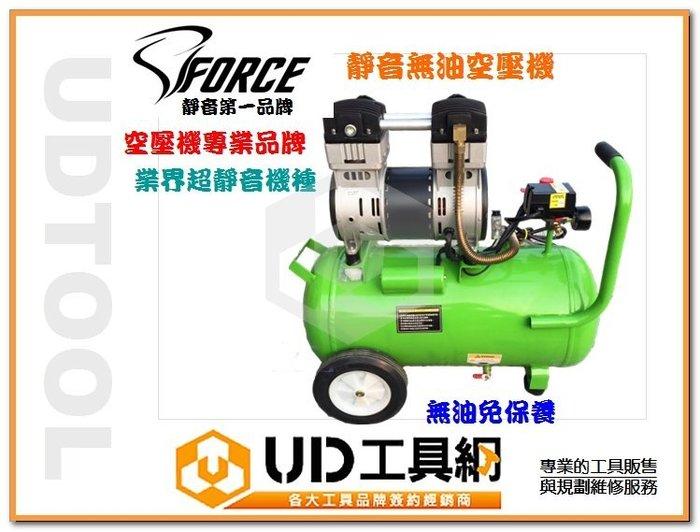 @UD工具網@FORCE AIR靜音空壓第一品牌 無油式靜音空壓機超強機種3.5HP/40公升大進氣 大樓/實驗室適用