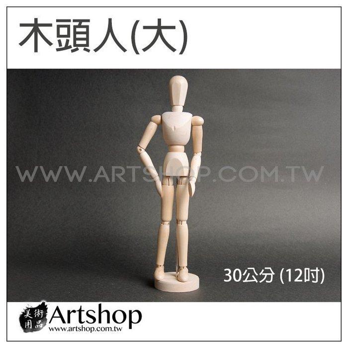 【Artshop美術用品】木頭人模型 (30公分 / 12吋)