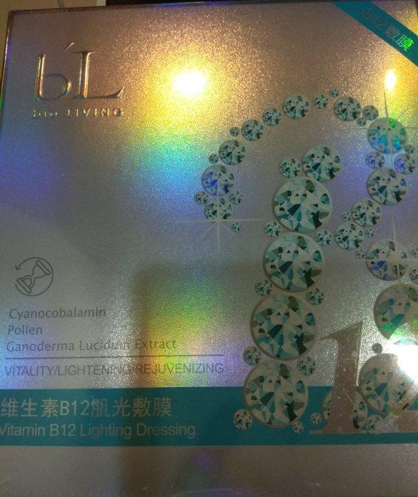 寶齡富錦紀念品  維生素B12激光敷膜   7片/包裝上