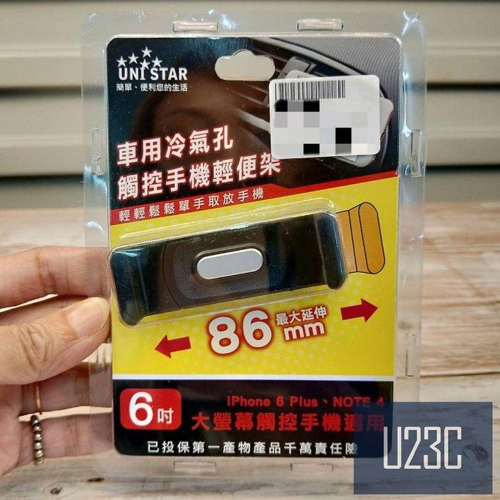 【嘉義U23C 含稅附發票】UNI STAR 車用出風口手機夾 UCAR-HOLD081 車用手機夾