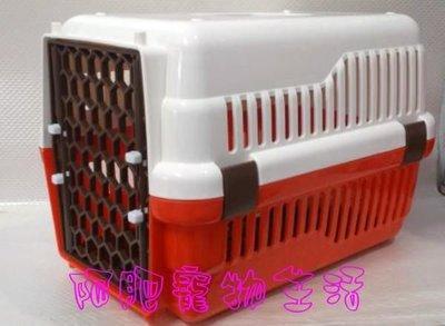 【阿肥寵物生活】台灣精品 - 新色彩寵物外出籠 *橘+白*