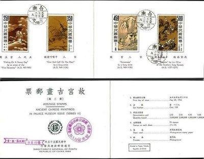 【萬龍】(161)(特39)(貼)故宮古畫郵票(55年版)首日貼票卡(專39)
