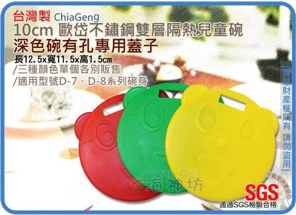 =海神坊=台灣製 歐岱 D-7 & 嘟嘟熊 D-8 10cm 兒童碗專用蓋 3入組 深色有孔蓋 學習碗 彩色碗 隔熱碗