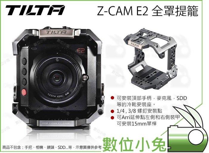 數位小兔【 TILTA 鐵頭 Z-CAM E2 全罩 提籠 】兔籠 全籠 承架 Cage 支架 相機 攝影配件 穩定架