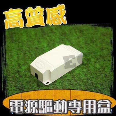 光展  LED定電流 驅動 塑膠外盒 適用於 LED定電流 LED閃爍器 空盒 閃爍器盒 直營價只要10元