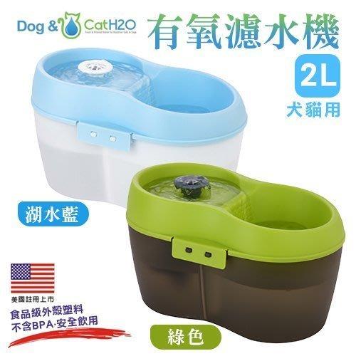 【下殺799元】Dog&Cat H2O《有氧濾水機-小》2L 綠/藍色 飲水機/活水機