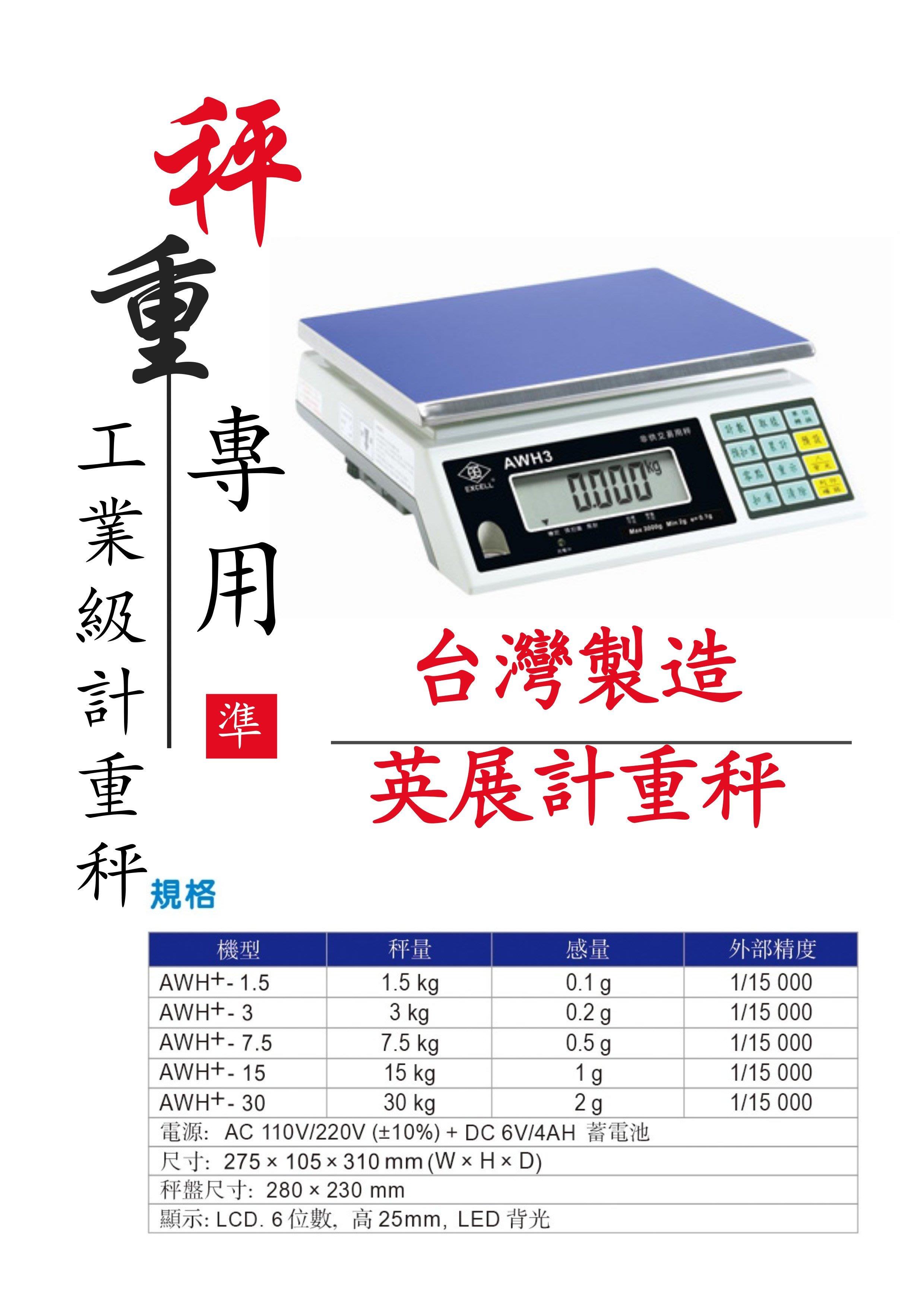 電子秤 電子計重秤 台製英展 30kg x 2g ,有實體店面、購買更放心【三重】