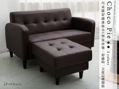 【多瓦娜】 Choco Pie巧克派雙人沙發(含腳椅)2143-501-2P+ST