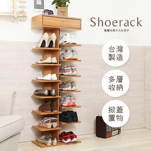 鞋架【居家大師】日式附抽屜八層開放式鞋櫃 置物架 展示架 收納架 收納櫃 玄關櫃 櫃子 SC021