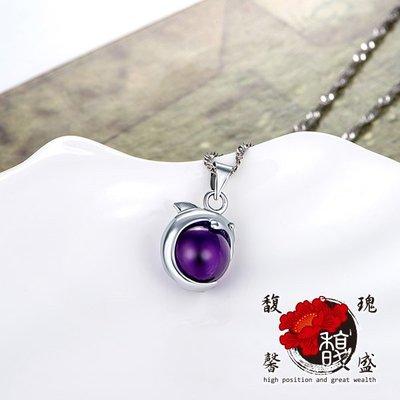 紫水晶【男款海洋環抱紫水晶項鍊】 海豚 鍍銀 水晶 平穩 文昌 開運 含開光 馥瑰馨盛NS0530