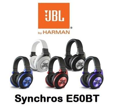JBL  Synchros E50BT  頂級耳罩式藍牙無線耳機 台灣英大公司貨保固1年