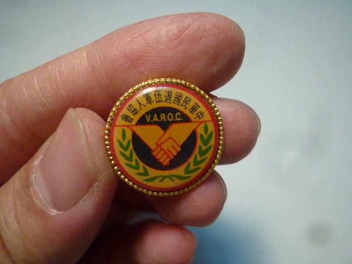190409~中華民國退伍軍人協會~適用(罕見~本項目一律免運費~貴金屬)紀念章