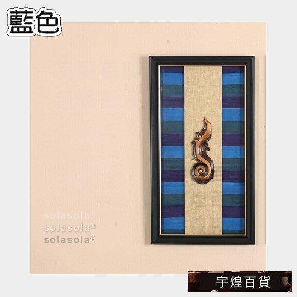《宇煌》掛畫中式東南亞客廳壁畫裝飾畫木雕背景牆實物有框畫玄關-藍色_KzgS