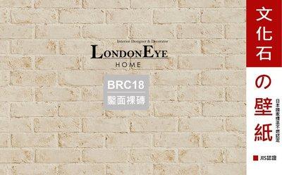 【LondonEYE】LOFT工業風 • 日本進口建材壁紙 • 白色文化石/鑿面裸磚 北歐咖啡店/商空/住宅設計施工
