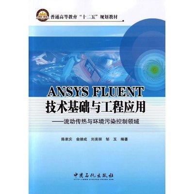 ANSYS FLUENT 技術基礎與工程應用 陳家慶 2014-8 中國石化出版社