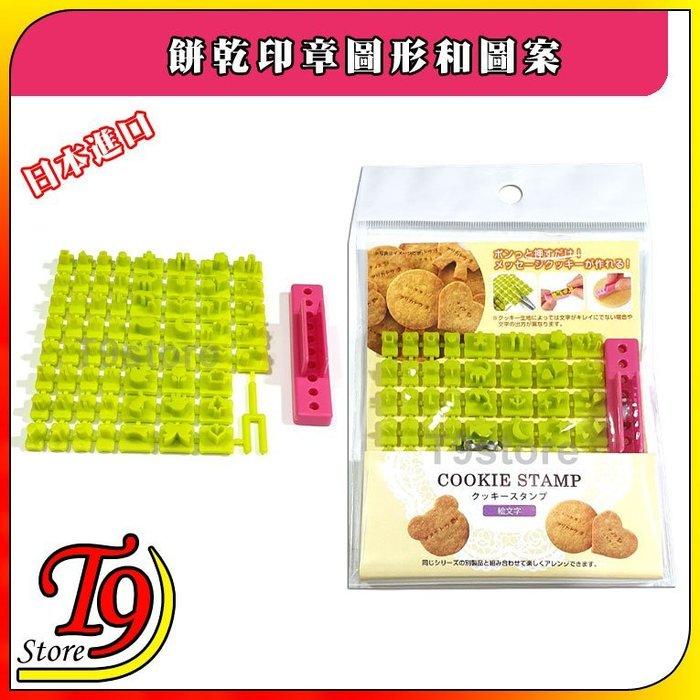 【T9store】日本進口 餅乾印章圖形和圖案
