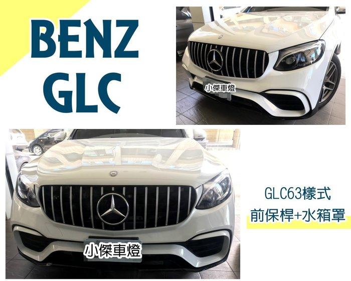 小傑車燈--BENZ GLC250 GLC300 GLC43 改 GLC63樣式 W253 前保桿 含 水箱罩 素材