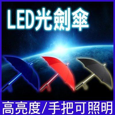 《威可》LED 光劍傘 發光雨傘 雷射傘 夜光傘 激光傘 直立傘 星球大戰