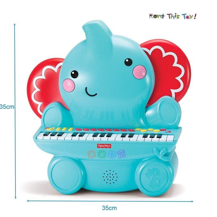 @米米的窩@專業玩具租賃 Fisher-Price 費雪 可愛大象音樂琴  電子琴[玩具出租]